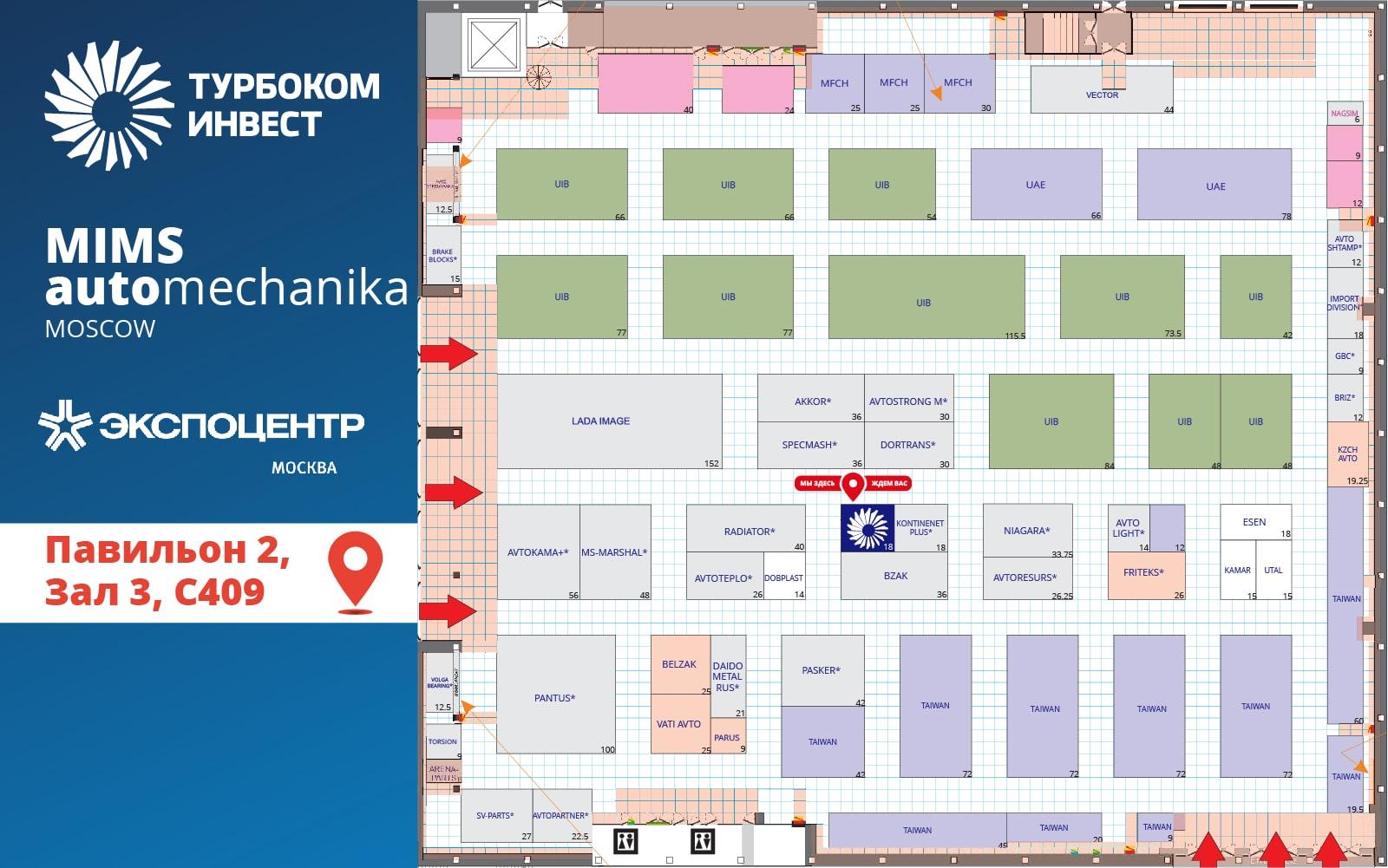 Турбоком-Инвест на выставке MIMS Automechanika Moscow 2021